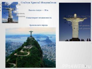 Ста туя Христа -Искупи теля Высота статуи— 38 м. Олицетворяет незави
