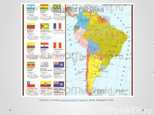 Граничит со всемистранами Южной Америки, кроме Эквадора и Чили.