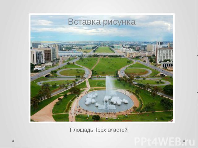 Площадь Трёх властей