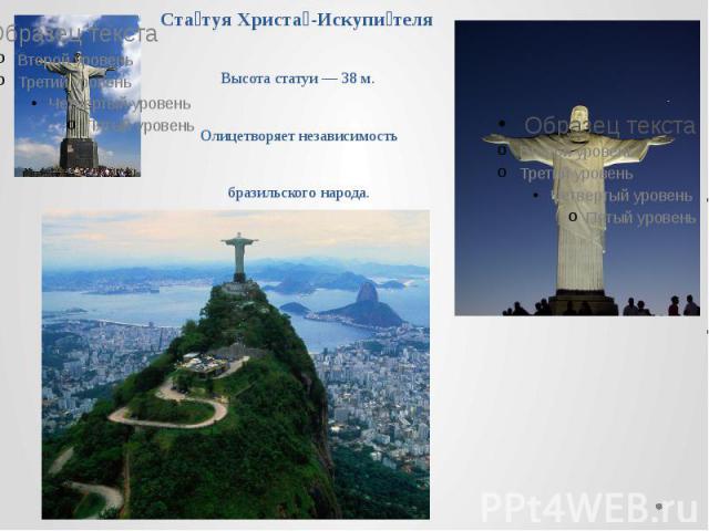 Ста туя Христа -Искупи теля Высота статуи— 38 м. Олицетворяет независимость бразильского народа.