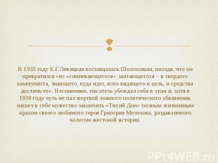 В 1935 году Е.Г.Левицкая восхищалась Шолоховым, находя, что он превратился «из «