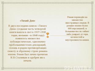 Роман переведён на множество иностранных языков. В романе-эпопее более 600 персо