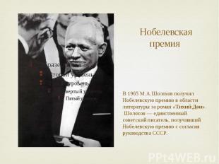 Нобелевская премия В 1965 М.А.Шолохов получил Нобелевскую премию в области литер