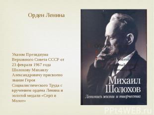 Орден Ленина Указом Президиума Верховного Совета СССР от 23 февраля 1967 года Шо