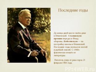 Последние годы До конца дней жил в своём доме в Вёшенской. Сталинскую премию пер
