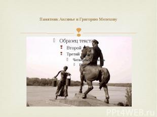 Памятник Аксинье и Григорию Мелехову