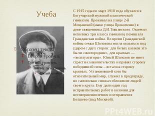 Учеба С 1915 года по март 1918 года обучался в Богучарской мужской классической