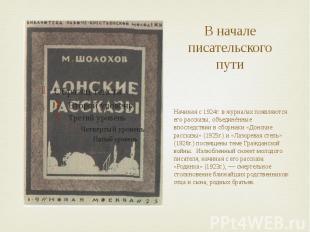 В начале писательского пути Начиная с1924г. в журналах появляются его расс