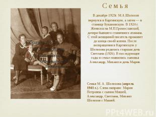 С е м ь я В декабре 1923г. М.А.Шолохов вернулся в Каргинскую, а затем — в станиц