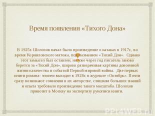 Время появления «Тихого Дона» В 1925г. Шолохов начал было произведение о казаках