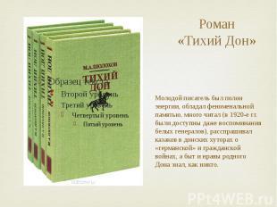 Роман «Тихий Дон» Молодой писатель был полон энергии, обладал феноменальной памя
