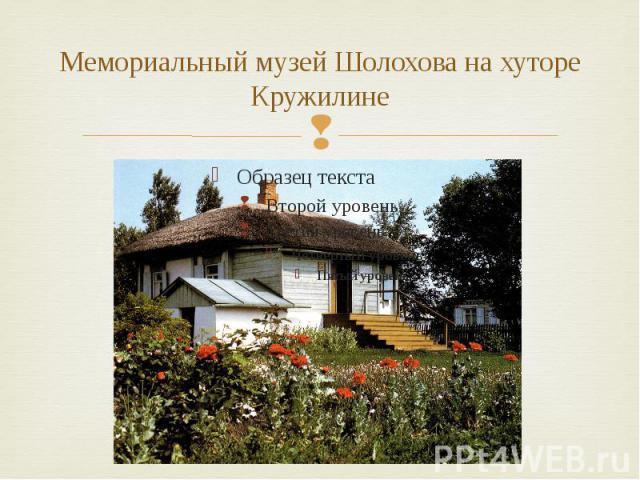Мемориальный музей Шолохова на хуторе Кружилине