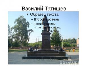 Василий Татищев