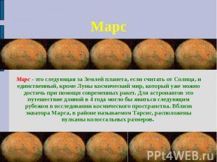 Марс Марс - это следующая за Землей планета, если считать от Солнца, и единствен