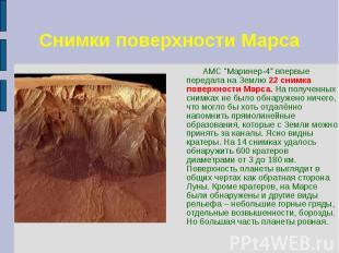 """Снимки поверхности Марса АМС """"Маринер-4"""" впервые передала на Землю 22"""