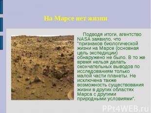 """На Марсе нет жизни Подводя итоги, агентство NASA заявило, что """"признаков би"""