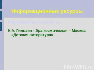 Информационные ресурсы http://systemplanet.narod.ru/ К.А. Гильзин - Эра космичес