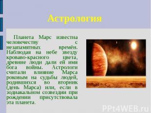 Астрология Планета Марс известна человечеству с незапамятных времён. Наблюдая на