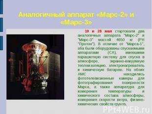 Аналогичный аппарат «Марс-2» и «Марс-3» 19 и 28 мая стартовали два аналогичных а