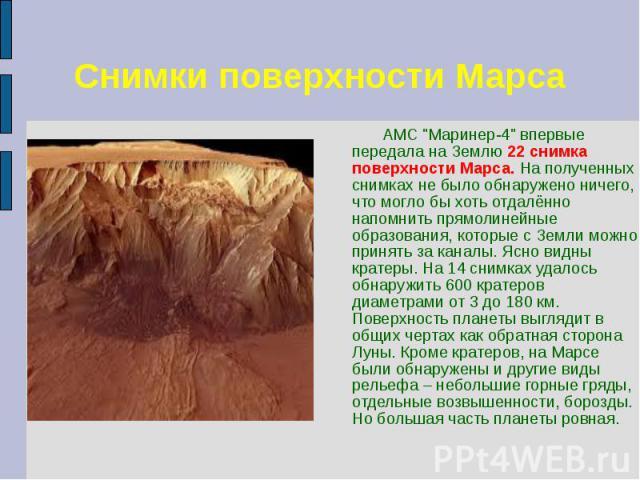 """Снимки поверхности Марса АМС """"Маринер-4"""" впервые передала на Землю 22 снимка поверхности Марса. На полученных снимках не было обнаружено ничего, что могло бы хоть отдалённо напомнить прямолинейные образования, которые с Земли можно принять…"""
