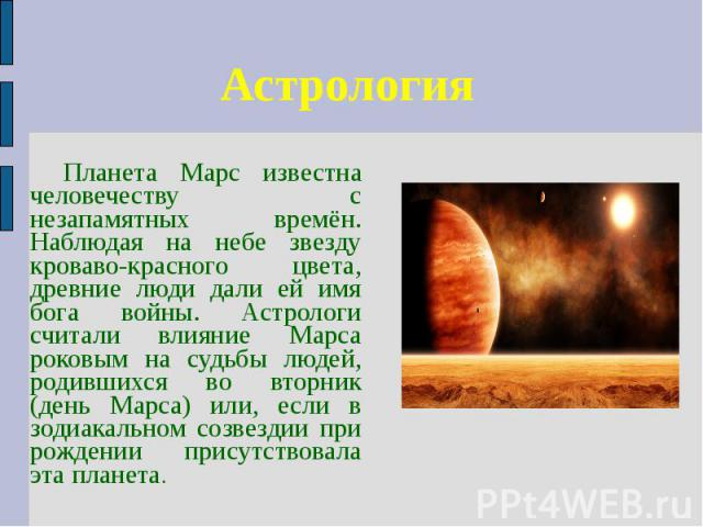 Астрология Планета Марс известна человечеству с незапамятных времён. Наблюдая на небе звезду кроваво-красного цвета, древние люди дали ей имя бога войны. Астрологи считали влияние Марса роковым на судьбы людей, родившихся во вторник (день Марса) или…