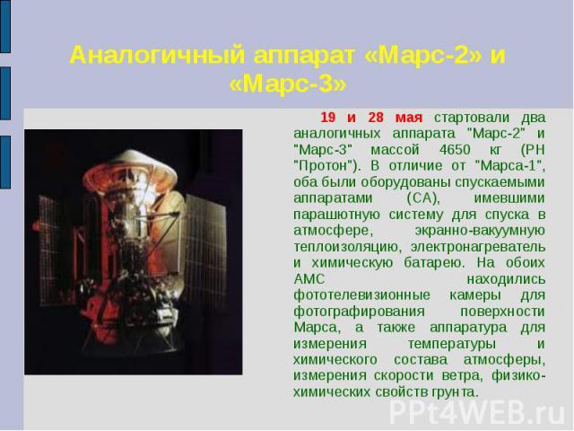 """Аналогичный аппарат «Марс-2» и «Марс-3» 19 и 28 мая стартовали два аналогичных аппарата """"Марс-2"""" и """"Марс-3"""" массой 4650 кг (РН """"Протон""""). В отличие от """"Марса-1"""", оба были оборудованы спускаемыми аппаратами (СА…"""
