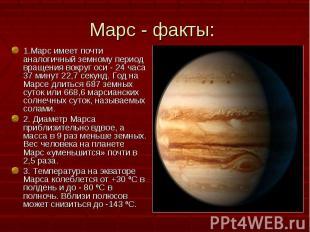 1.Марс имеет почти аналогичный земному период вращения вокруг оси - 24 часа 37 м