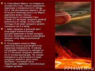 6. Атмосфера Марса, состоящая из углекислого газа, сильно разрежена. Давление у