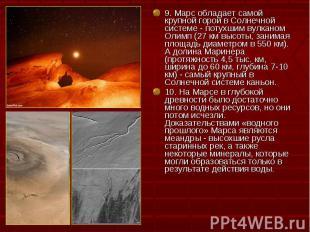 9. Марс обладает самой крупной горой в Солнечной системе - потухшим вулканом Оли