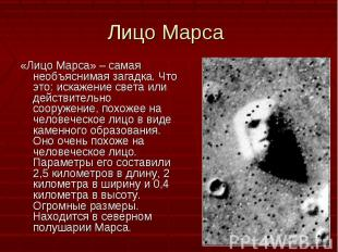 «Лицо Марса» – самая необъяснимая загадка. Что это: искажение света или действит
