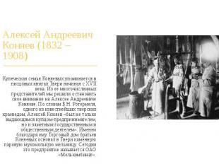 Алексей Андреевич Коняев (1832 – 1908) Купеческая семья Коняевых упоминается в п