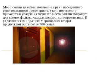 Морозовские казармы, попавшие в руки победившего революционного пролетариата, ст