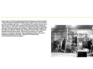 И вот 16 августа 1879 года Торговый дом братьев Коняевых заключил контракт с Тве