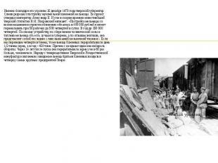 Именно благодаря его усилиям 15 декабря 1879 года тверской губернатор Сомов разр