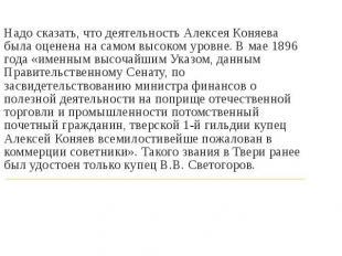 Надо сказать, что деятельность Алексея Коняева была оценена на самом высоком уро