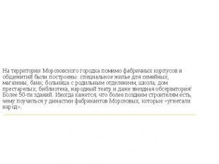 На территории Морозовского городка помимо фабричных корпусов и общежитий были по