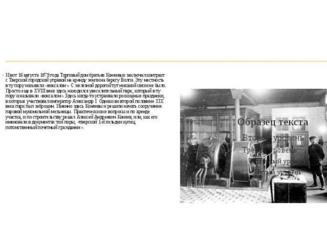 И вот 16 августа 1879 года Торговый дом братьев Коняевых заключил контракт с Тверской городской управой на аренду земли на берегу Волги. Эту местность в ту пору называли «воксалом». С железной дорогой тут никакой связи не было. Просто еще в ХVIII ве…