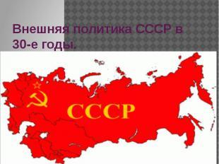 Внешняя политика СССР в 30-е годы.
