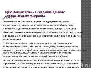 Курс Коминтерна на создание единого антифашистского фронта До 1933 г. Сталин счи