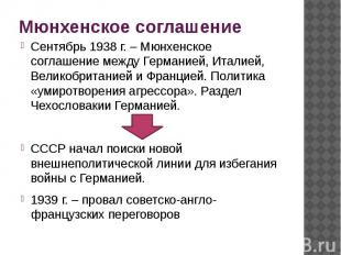 Мюнхенское соглашение Сентябрь 1938 г. – Мюнхенское соглашение между Германией,
