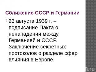 Сближение СССР и Германии 23 августа 1939 г. – подписание Пакта о ненападении ме