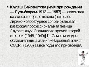 Куляш Байсеи това (имя при рождении — Гульбахрам-1912 — 1957) — советская казахс