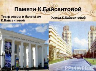 Театр оперы и балета им К.Байсеитовой Театр оперы и балета им К.Байсеитовой