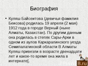 Куляш Байсеитова (девичья фамилия Беисова) родилась 19 апреля (2 мая) 1912 года