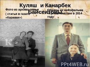 Фото из архива семьи Фото из архива семьи ( статья в газате «Караван»)