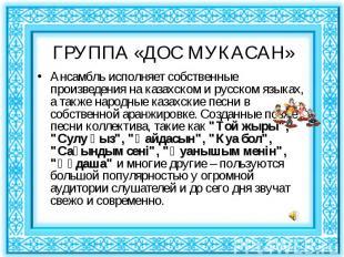 Ансамбль исполняет собственные произведения на казахском и русском языках, a так