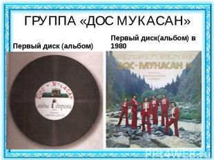 Первый диск (альбом) Первый диск (альбом)