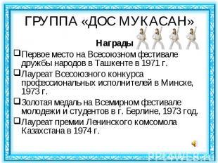 Награды: Награды: Первое место на Всесоюзном фестивале дружбы народов в Ташкенте