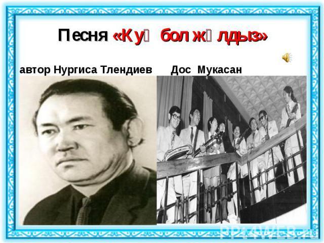 автор Нургиса Тлендиев автор Нургиса Тлендиев