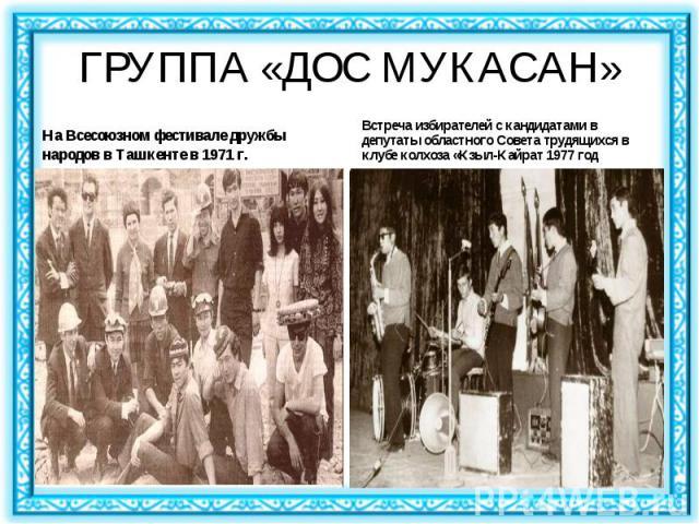 На Всесоюзном фестивале дружбы народов в Ташкенте в 1971 г. На Всесоюзном фестивале дружбы народов в Ташкенте в 1971 г.